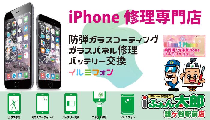 iPhone修理専門店 iふぉん太郎鎌ケ谷駅前店