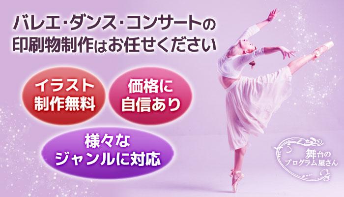 舞台のプログラム屋さん バレエ・ダンス・コンサートのチラシ・プログラム制作