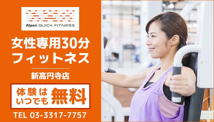 Alpen 女性専用フィットネス 新高円寺店
